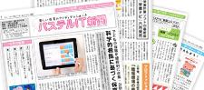 パステルIT新聞(紙面・サイト広告)
