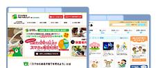 webサイト制作・運営支援