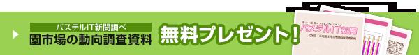 園市場の動向調査資料無料プレゼント!!