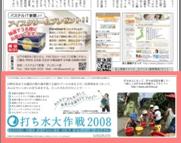 パステルIT新聞 全二段純広告