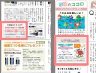 パステルIT新聞 1段1/4純広告