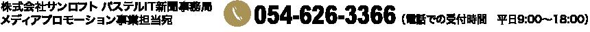 株式会社 サンロフトパステルIT新聞事務局  SP担当宛 TEL 054-626-3366 (受付時間 平日9:00~18:00)
